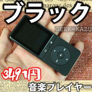 【MP3プレイヤー】操作性抜群のシンプル音楽プレイヤーの決定版!(開封フォトレビュー)