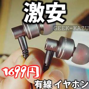 1000円台で買える、コスパ最強のイヤホンはこれだ!!