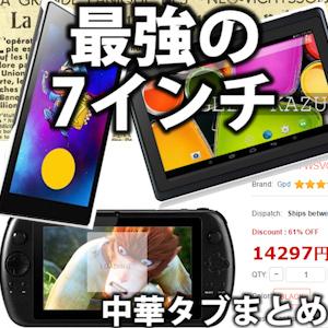 【中華タブ】今買うならこのタブレット!1月の7インチ中華タブレットまとめ!