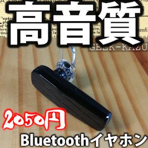 【片耳ヘッドセット】高音質で音楽も聞けちゃう!シンプル激安のBluetoothヘッドセット(開封フォトレビュー)