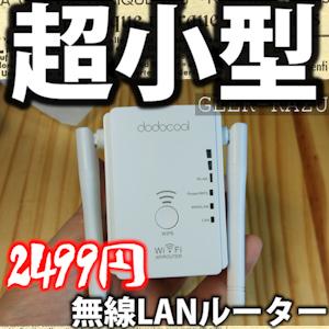 【無線LANルーター中継器】コンセントに挿すだけですぐに使える!デザインがきれいな無線ラン!(開封フォトレビュー)