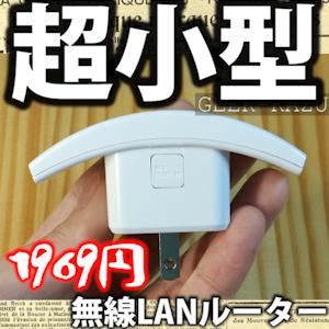【無線LAN中継器】コンセントに挿すだけですぐにインターネットを中継する方法!(開封フォトレビュー)