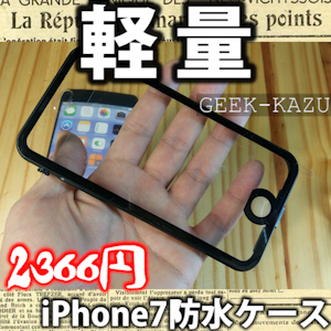 1615 LvShan Technology iPhone7防水ケース