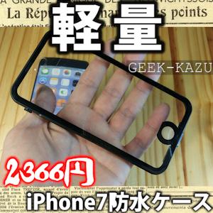 【iPhone7防水ケース】超薄型のダイヤモンドカットデザインの防水ケース!(開封フォトレビュー)