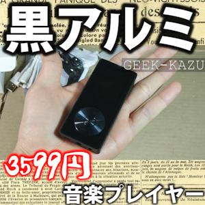 今買うなら、このMP3音楽プレイヤーが一番おすすめ!!使いやすい最強、激安の大人気モデル!