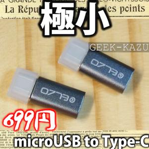 【microUSB to Type-Cアダプター】極小サイズの変換コネクタ(開封フォトレビュー)