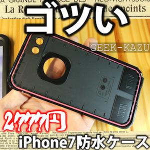 【iPhone7防水ケース】ちょっとゴツメのしっかり防水!(開封フォトレビュー)