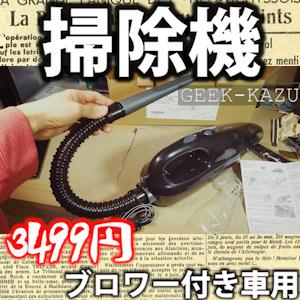 【車用掃除機】ブロワー付きで多機能なカークリーナー!(開封フォトレビュー)