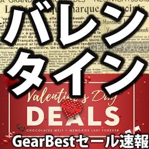 【GearBest・バレンタインデーセール】ここの読者には縁がない!?いいえそんなことはありません!