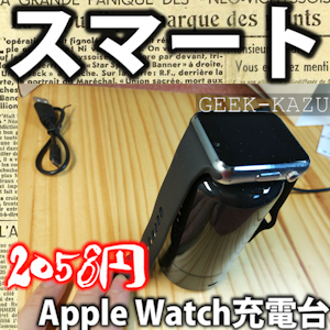 【Apple Watch充電台】4000mAhバッテリー搭載だから、好きなところで充電できる!(開封フォトレビュー)