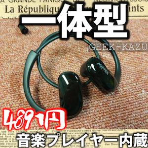 1569 AGPtek   Linking Port-JP ヘッドフォン一体型MP3プレイヤー