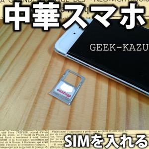 【Xiaomi Mi5S】中華スマホに楽天SIMを入れて電波チェックしてみた