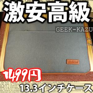 【13.3インチ用ノートPCケース】MacBookに最適な作りの激安だけれど高品質なスリーブケース(開封フォトレビュー)