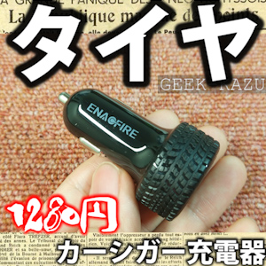 【カーシガーUSB充電器】タイヤマークの面白いデザイン!(開封フォトレビュー)