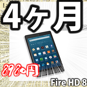 【Fire HD 8】AmazonのKindle Fire HD8を4ヶ月使ってわかった3つのこと!