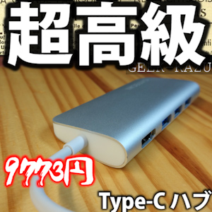【Type-C、多機能USBハブ】MacBookでもピッタリのハイスペックなハブ!(開封フォトレビュー)