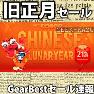 【GearBest・クーポンセール】中国の旧正月にちなんだ大量のクーポン配布セールが開催!