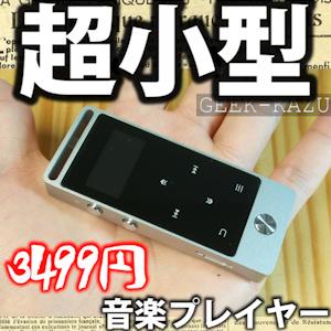 【MP3プレイヤー】コンパクトでアルミ製!iPodの代わりに激安の音楽プレイヤーを使おう!(開封フォトレビュー)