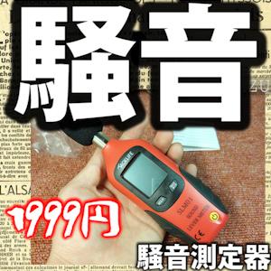 【騒音計】ノイズ測定が可能なデジタルガジェット!(開封フォトレビュー)