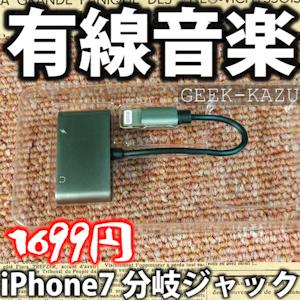 iPhoneで有線イヤホンを使う方法