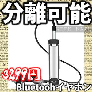 【Bluetooth イヤホン】レシーバーとイヤホンが分離可能な新しいタイプの無線イヤホン!(開封フォトレビュー)