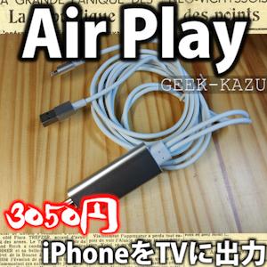 【Lightning to HDMI】接続するだけでiPhoneの画面をテレビに映す方法!(開封フォトレビュー)