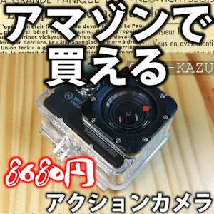 アマゾンで買える8000円のGoProが案外使える!【HAMSWAN F60・アクションカメラ】