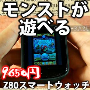 【GearBest・スマートウォッチ】フルAndroid搭載!Apple Watchより、なんでも出来る最強のSmart Watch(Z80)