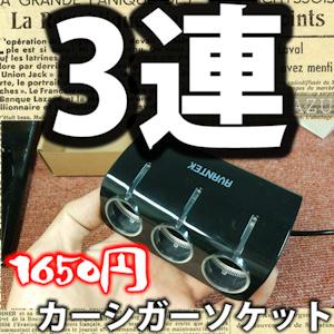 【3連シガーソケット】3つに分岐させる車用の激安ハブ!(開封フォトレビュー)