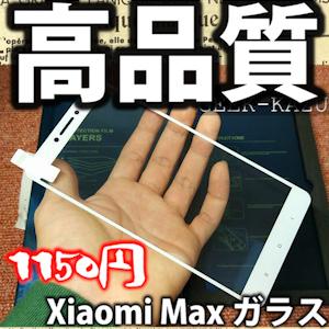 【Xiaomi Mi Max・保護ガラス】6.44インチの馬鹿でかいシャオミのスマホの保護ガラスを買ってみた。