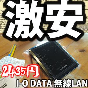 Amazonで一番人気の超激安!無線LANのWIFIルーターが普通に使える!(開封フォトレビュー)