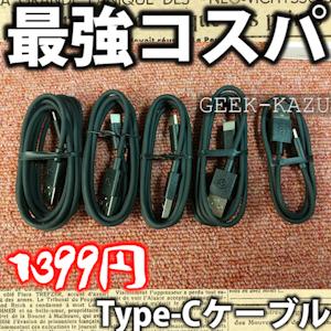【Type-Cケーブル】5本セットでこの価格!超激安のCケーブル!(開封フォトレビュー)