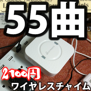 1582 Botasy-JPストア ワイヤレスチャイム