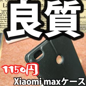 【Xiaomi Mi Max ケース】手帳Caseを1ヶ月使ってみた感想(開封フォトレビュー)
