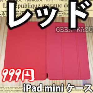 【iPad mini ケース】純正プロダクトレッドの様なきれいな赤色。(開封フォトレビュー)