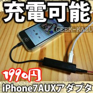 【iPhone7用充電andヘッドホンジャック同時接続ガジェット】充電しながら音楽が聞ける!(開封フォトレビュー)