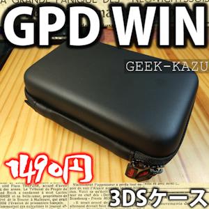 【任天堂3DSケース】GPD WINでも使える!?ぴったりサイズの持ち運びケース!(開封フォトレビュー)
