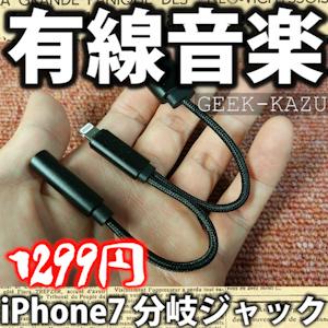 ヘッドフォンジャックがないiPhoneでも有線イヤホンを使うアクサリーがすごい便利!【iPhone用アクセサリー】