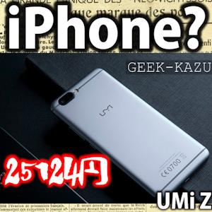 【中華スマートフォン】5.5インチのiPhone6にそっくりすぎる!ハイスペックスマホ!(UMi Z)