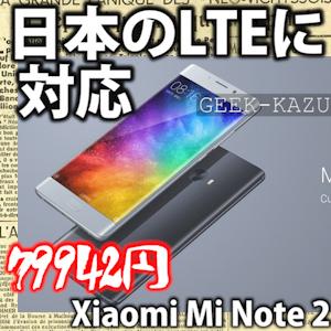 【中華スマホ】世界最高峰のグローバルモデル!世界中のLTEに対応した最強のスマホ!(Xiaomi Mi Note 2)