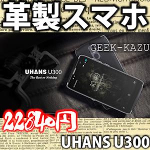 【中華スマートフォン】背面革素材でURBANO見たいな大人向け激安スマホ!(UHANS U300)