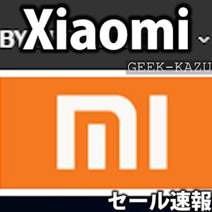 【GearBest・Xiaomiセール】シャオミのスマホと家電がお安くなっているぞ!