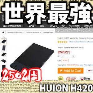 【中華ペンタブレット】激安ペンタブの殿堂的製品!OSU!用にも最適な激安モデル!(Huion H420)