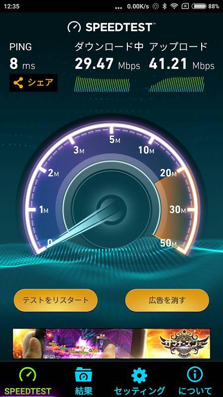 Screenshot_2016-11-17-12-35-38-579_org.zwanoo.android.speedtest