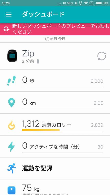 Screenshot_2017-01-16-18-28-38-665_com.fitbit.FitbitMobile