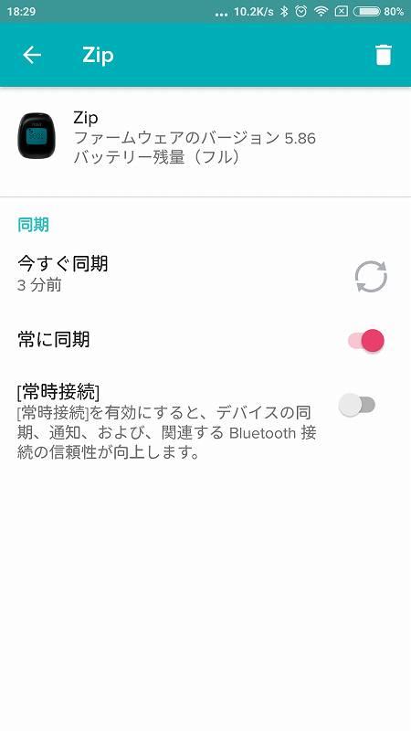 Screenshot_2017-01-16-18-29-09-560_com.fitbit.FitbitMobile