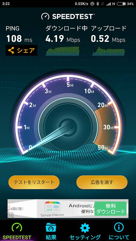 Screenshot_2017-01-30-03-22-24-389_org.zwanoo.android.speedtest