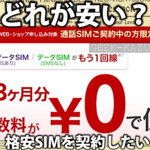 【データSIMまとめ】今買うならこの格安SIM!ボクが買うならこれを買う!