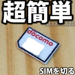 【SIMカット】SIMカードを自分で綺麗にカットする方法(microSIM→nanoSIM)