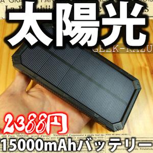 【ソーラーパネル搭載バッテリー】15000mAh大容量で太陽からでも充電可能!(開封フォトレビュー)